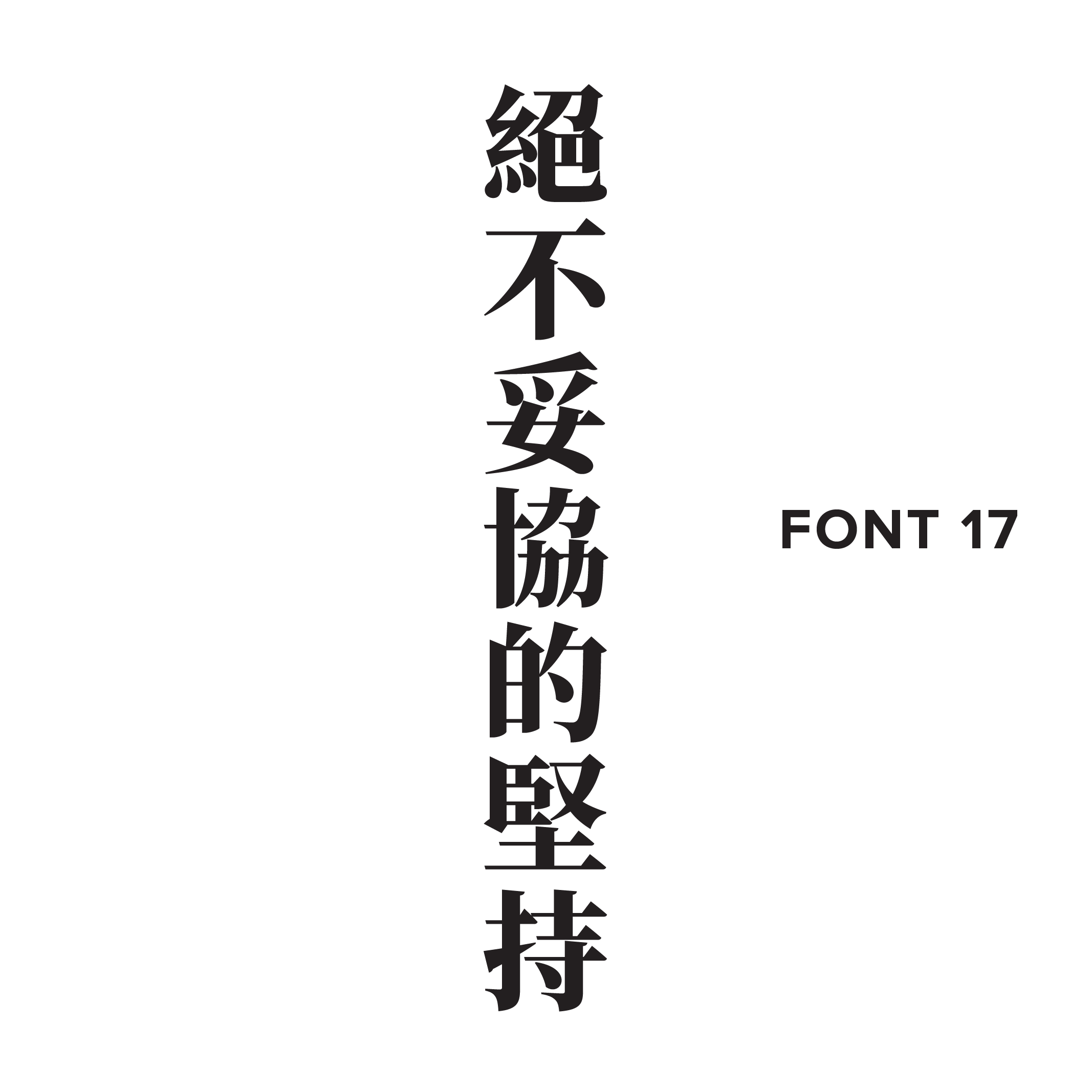 Font-options-chinese-01.png