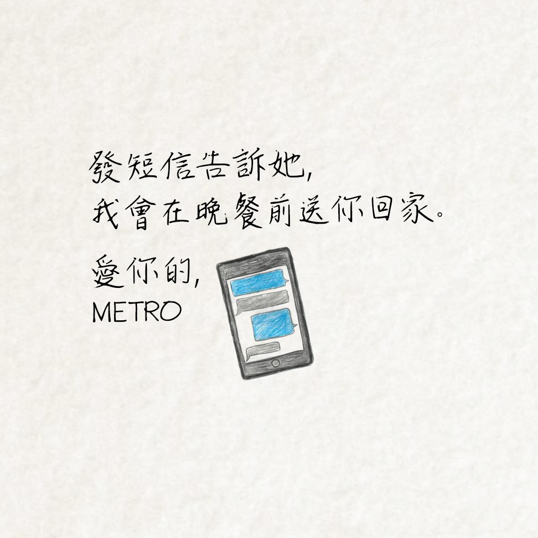 MetroBrandFB_Chinese_Phone.jpg