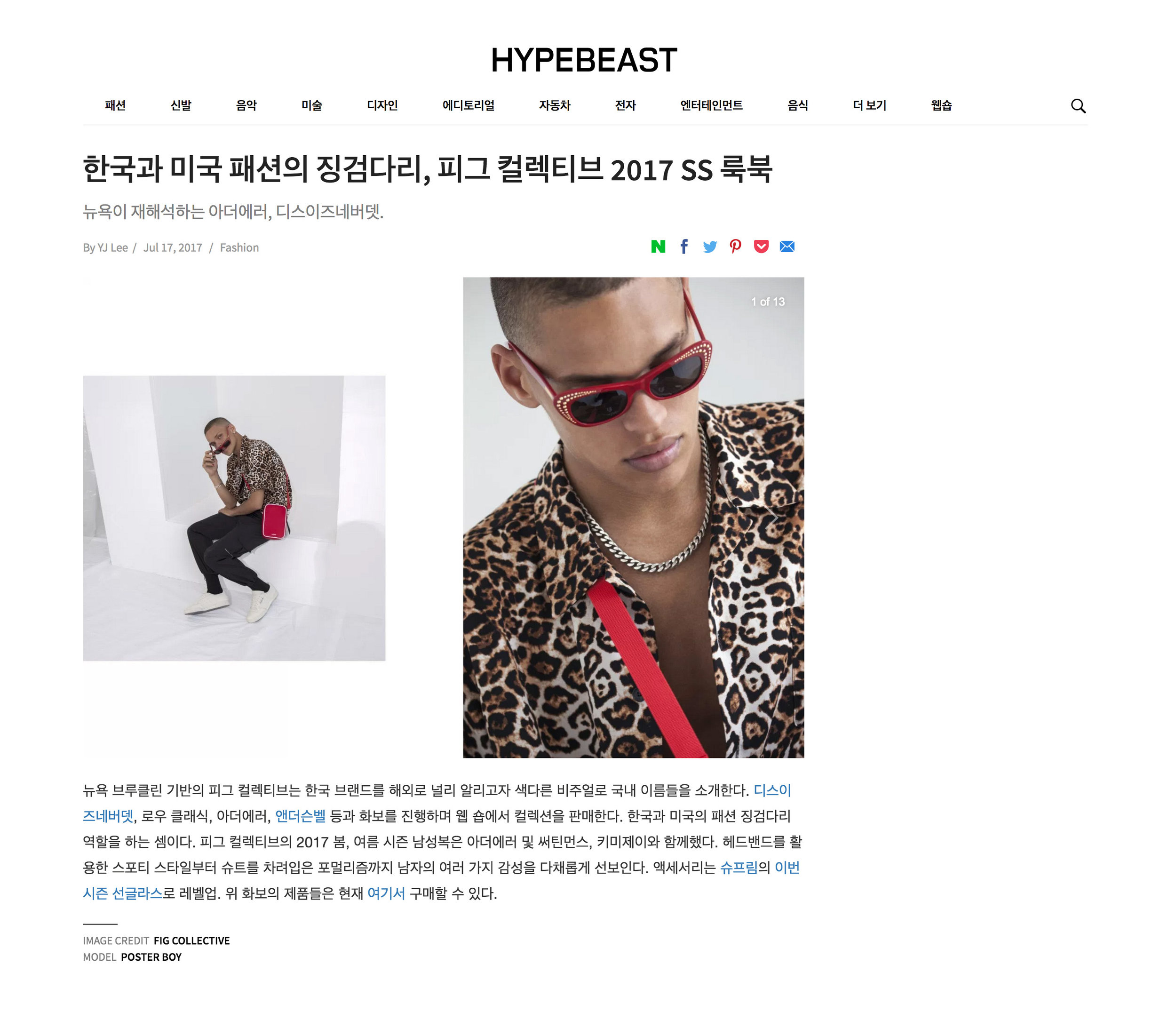 Fig Collective SS17 Editorial Hypebeast Korea
