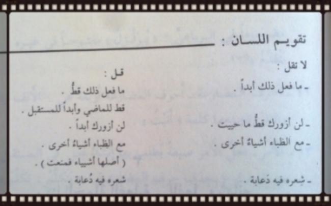 تقويم اللسان (2). ا