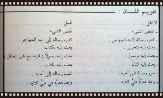 تقويم اللسان (3).  ا