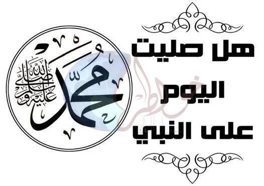 صل اللهم على حبيبنا وآله وصحبه وسلم