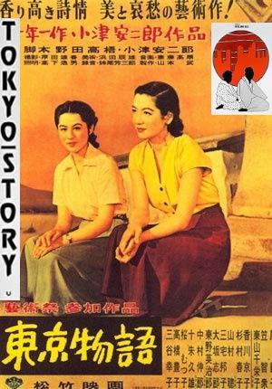 Tokyo_Story_poster.jpg