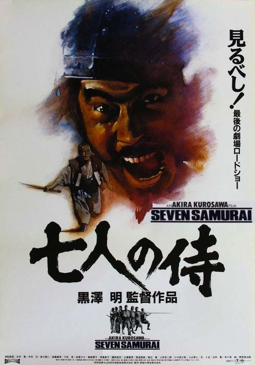seven+samurai+poster.jpg