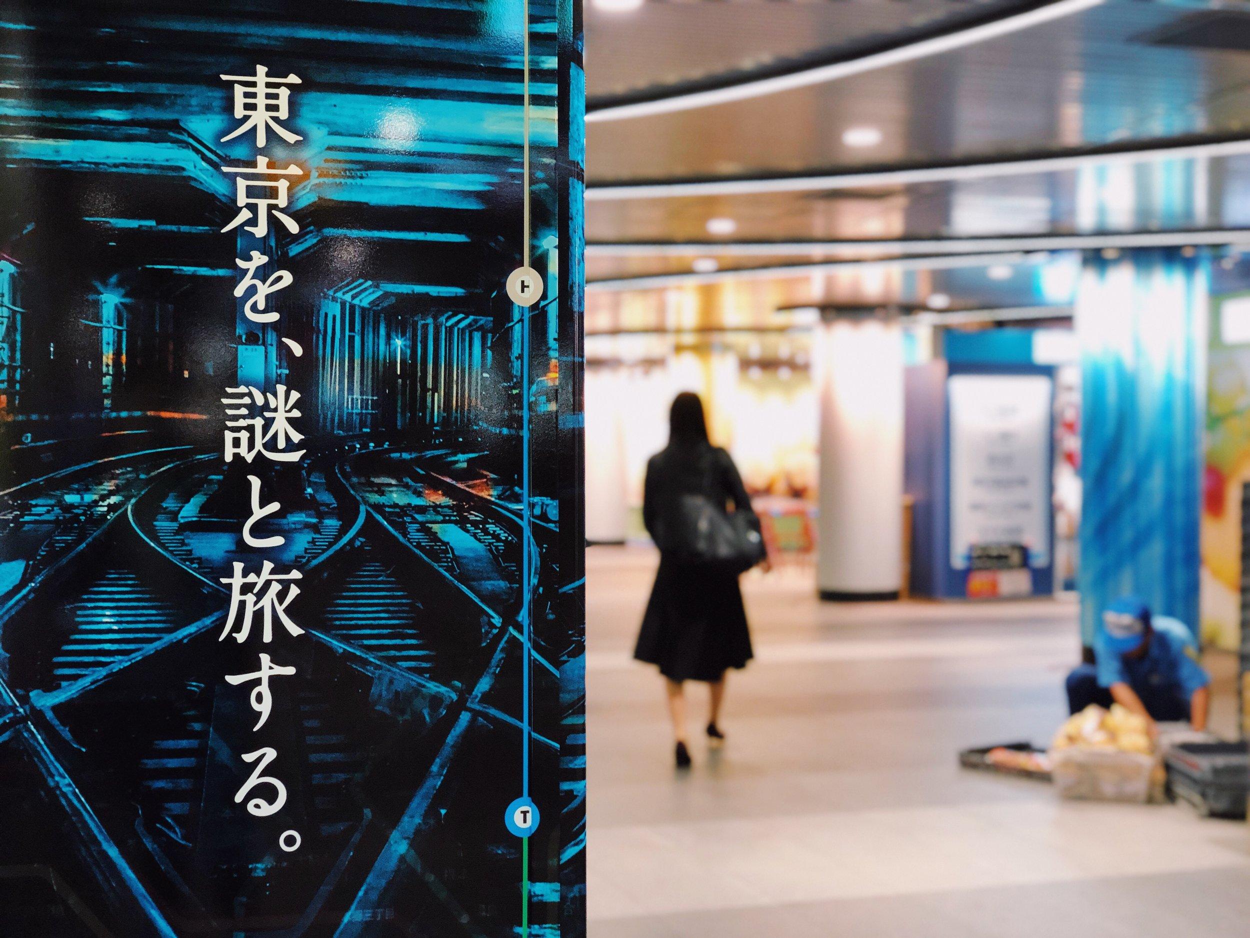 可有想過,乘搭地鐵也可以是一場解開謎題的旅行?