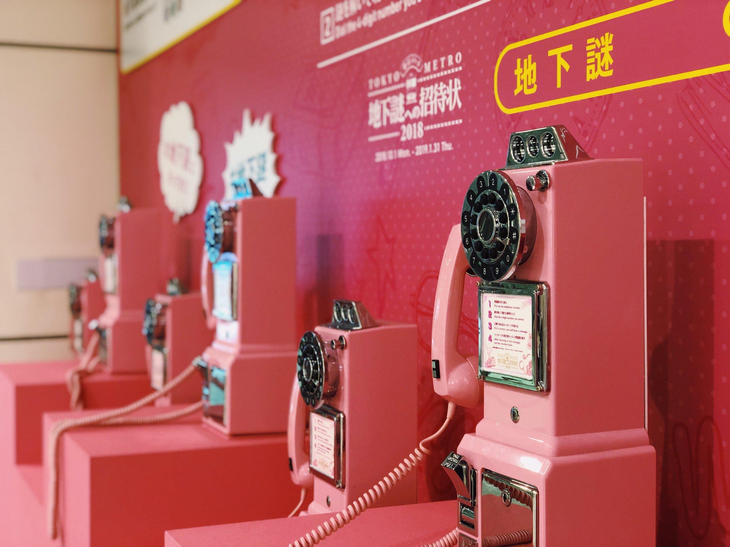不只提供紙本素材,還有於某個站設「電話亭」,當然這電話亭不只是打出去,還有很多你想不到的解謎方式。
