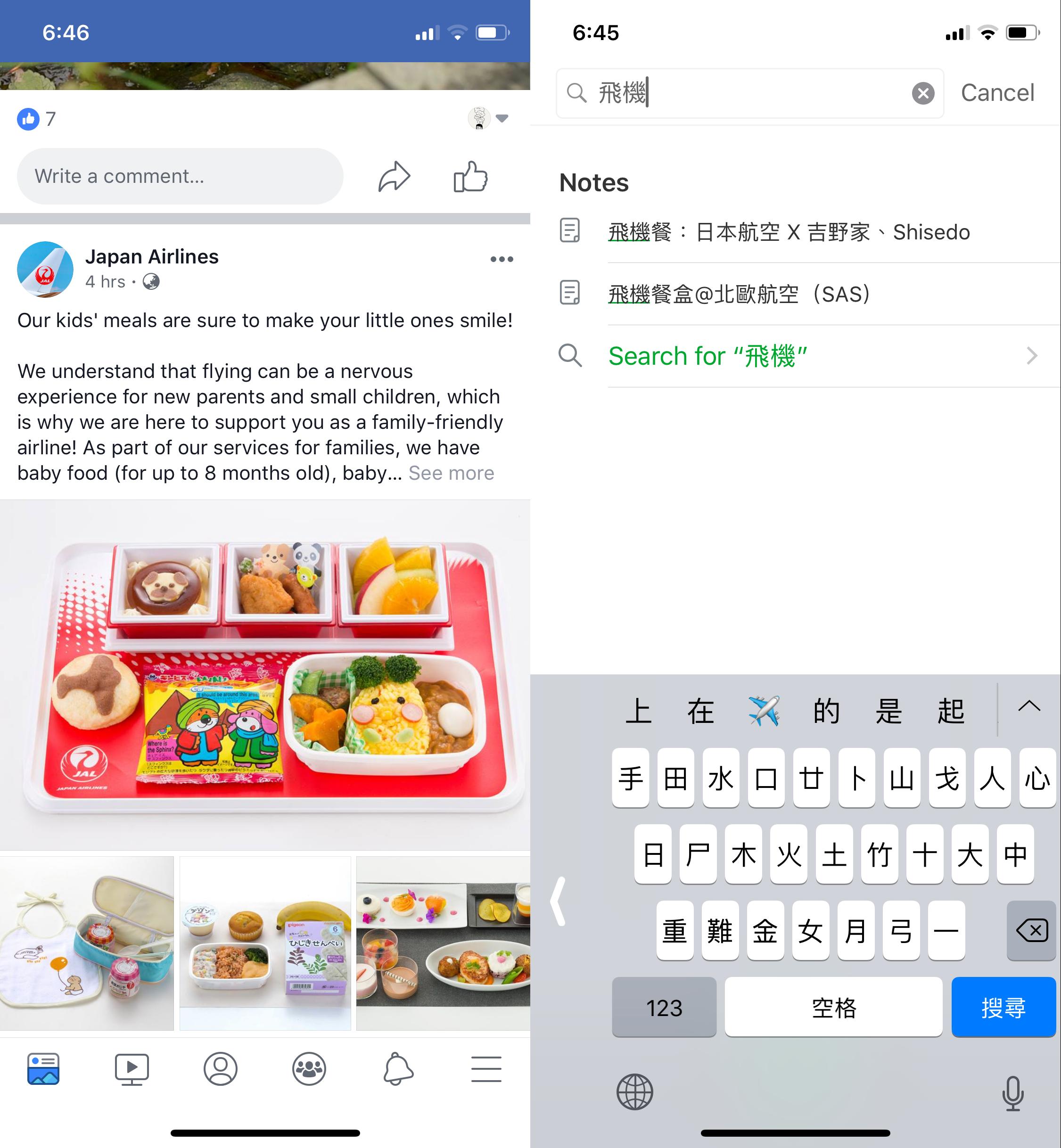 左邊為在Facebook得悉兒童飛機餐設計資訊;右為先在Evernote搜尋我過去曾否有收集同類的設計,結果有兩次。
