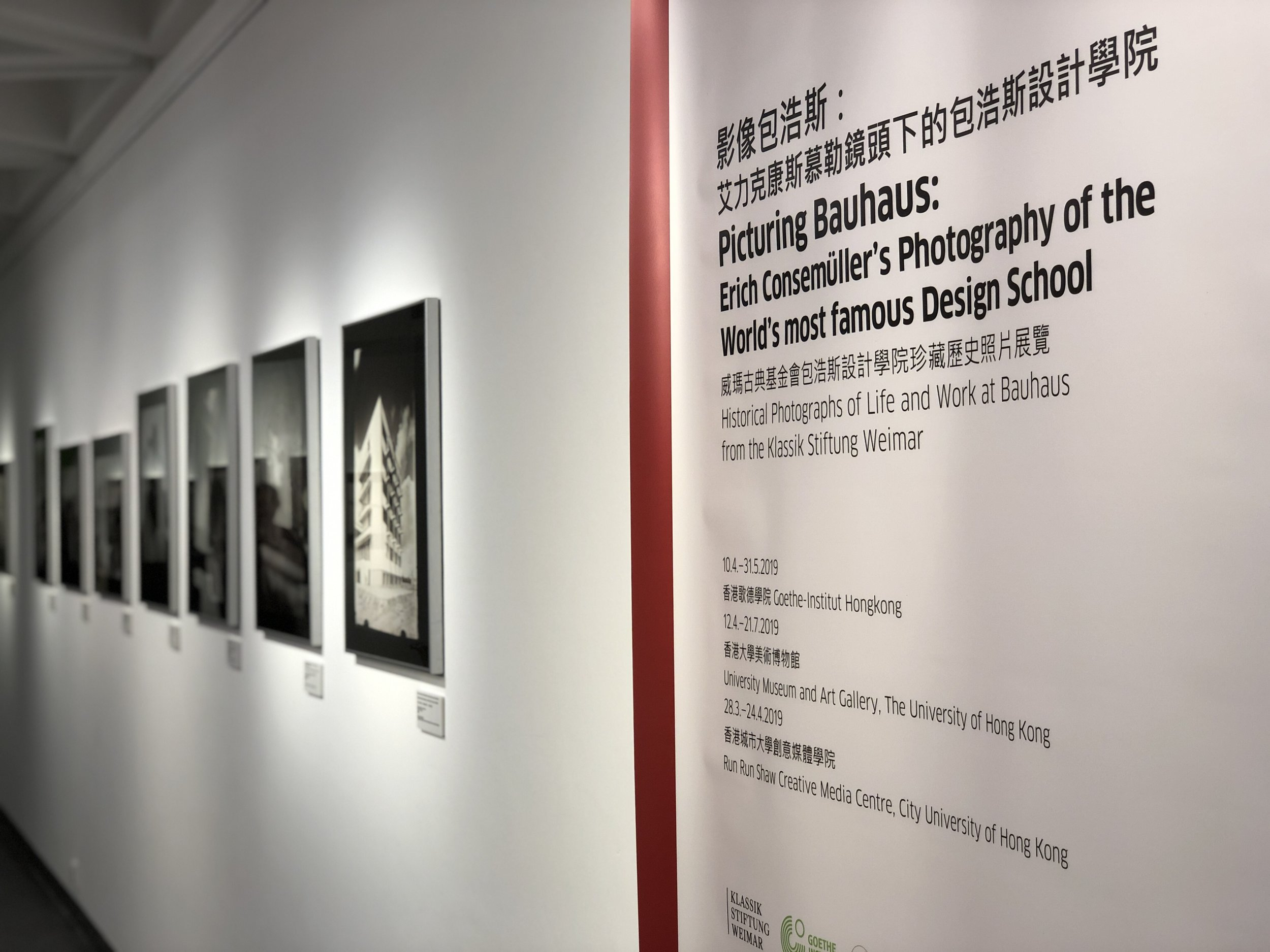 電影播放場地香港歌德學院,同場還有Bauhaus相關展覽