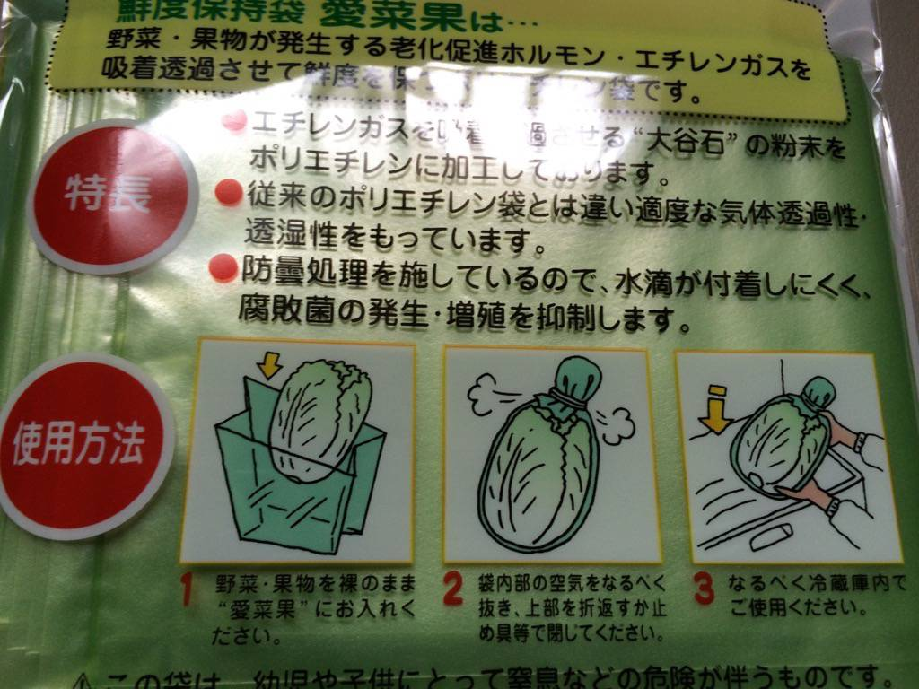 使用方式就是放進去,綁住,冰起來就好了,完全直覺使用,不用報紙包來包去了。
