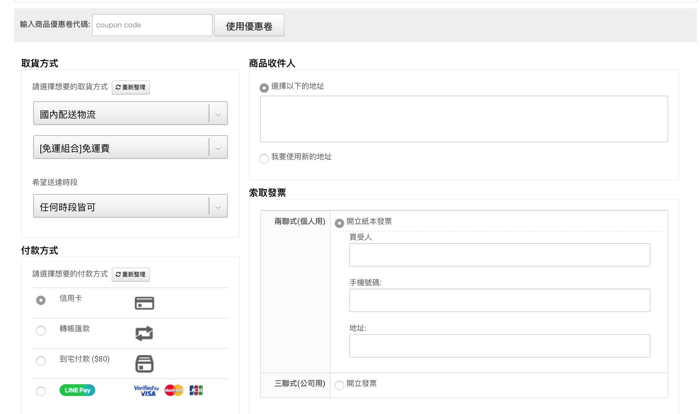 2、確認地址、收件人資訊、送達時段之後,在付款方式選擇LinePay。