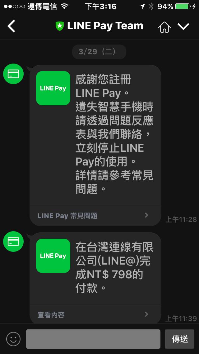 4、使用LinePay付款完畢後在自己的Line就會收到這樣的付款記錄。