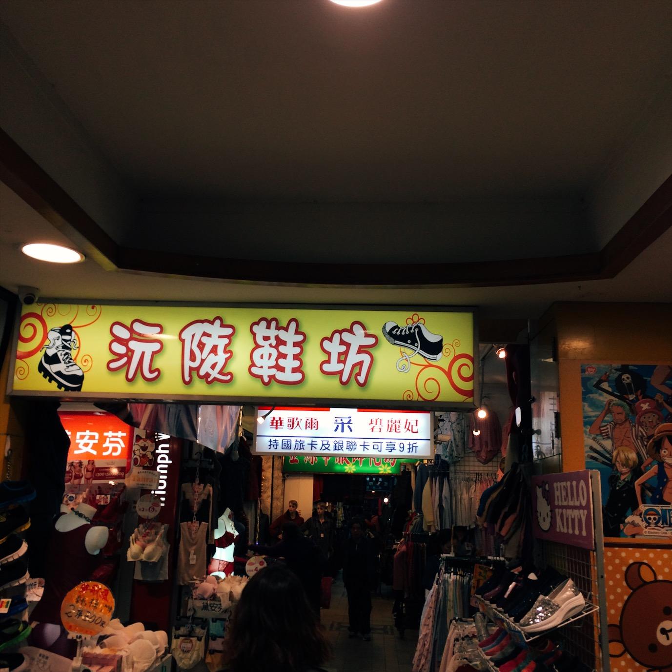 那時很多人新人生開始的第一雙皮鞋都是在這裡購買。