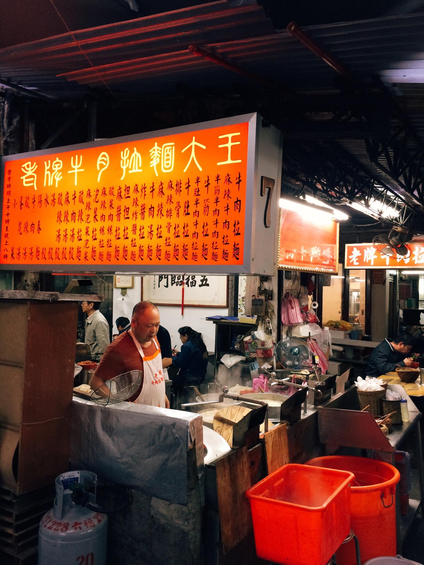 去看台北燈節,也可以到城中市場來吃麵。