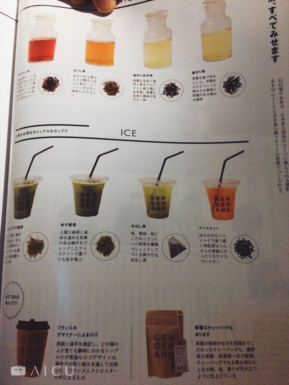 各種不同茶色 - 專門化、精緻化、最終日本化。