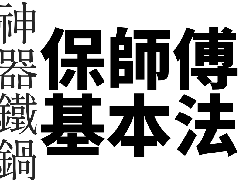 技能保師傅.png