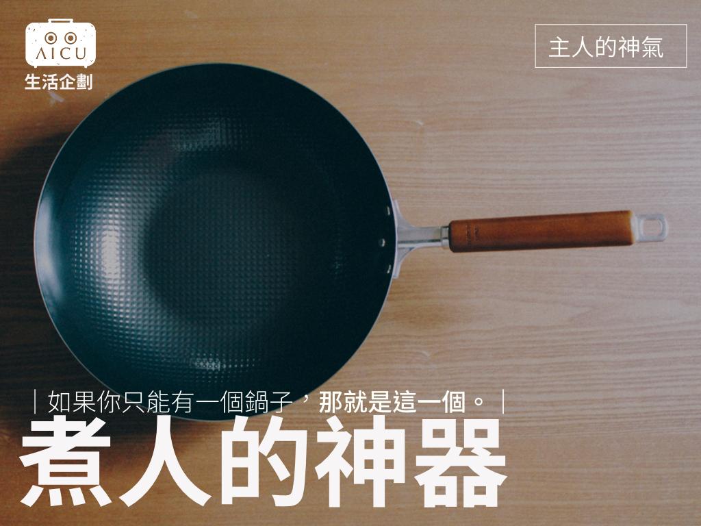 煮人的神器.jpg