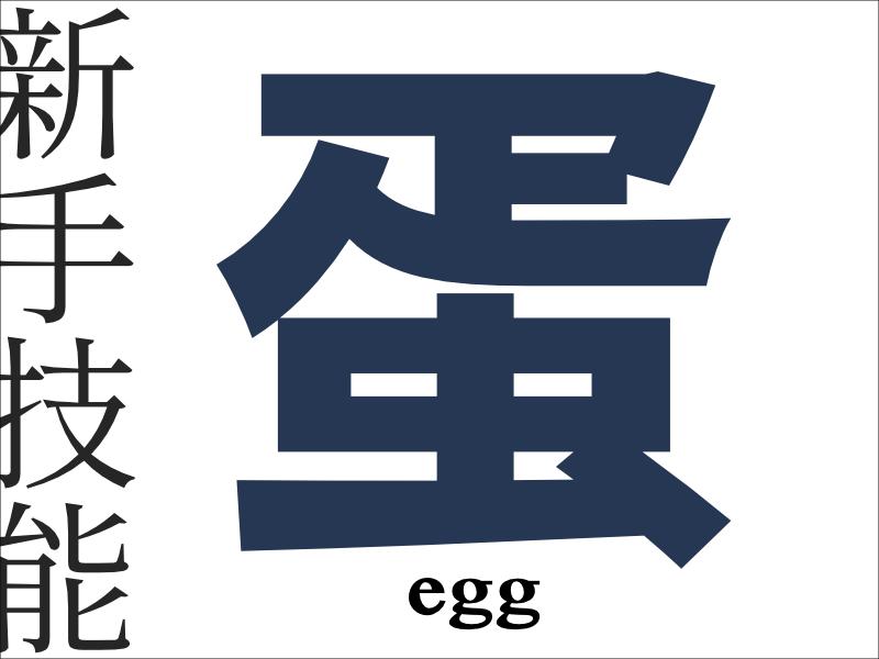 技能食材蛋.png