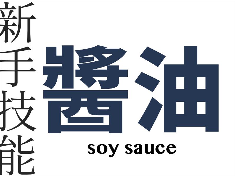技能食材醬油.png
