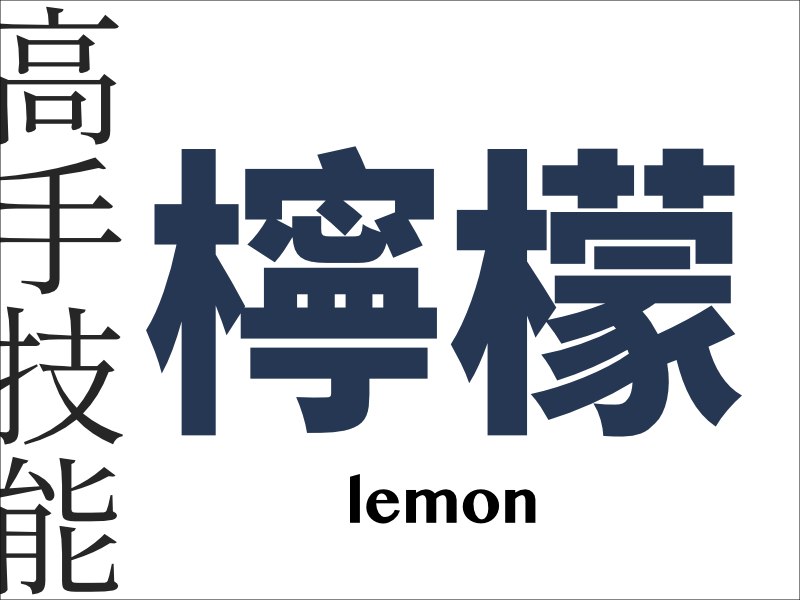 技能食材檸檬.png