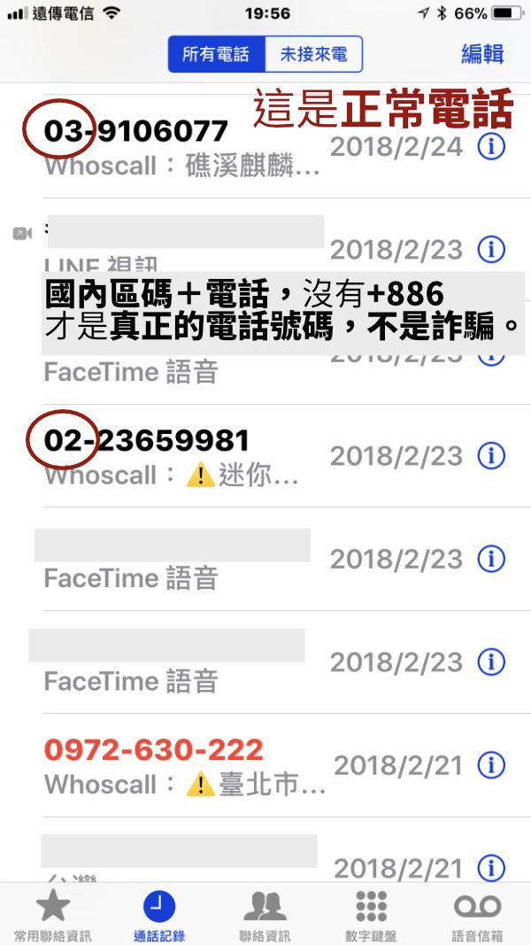 詐騙公告02.png