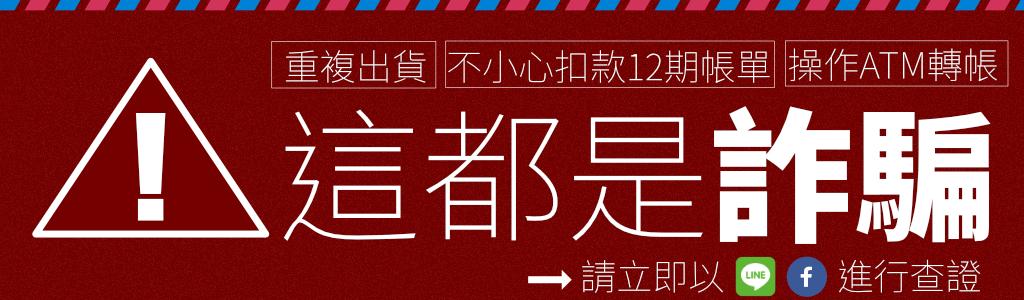 防範詐騙banner.png