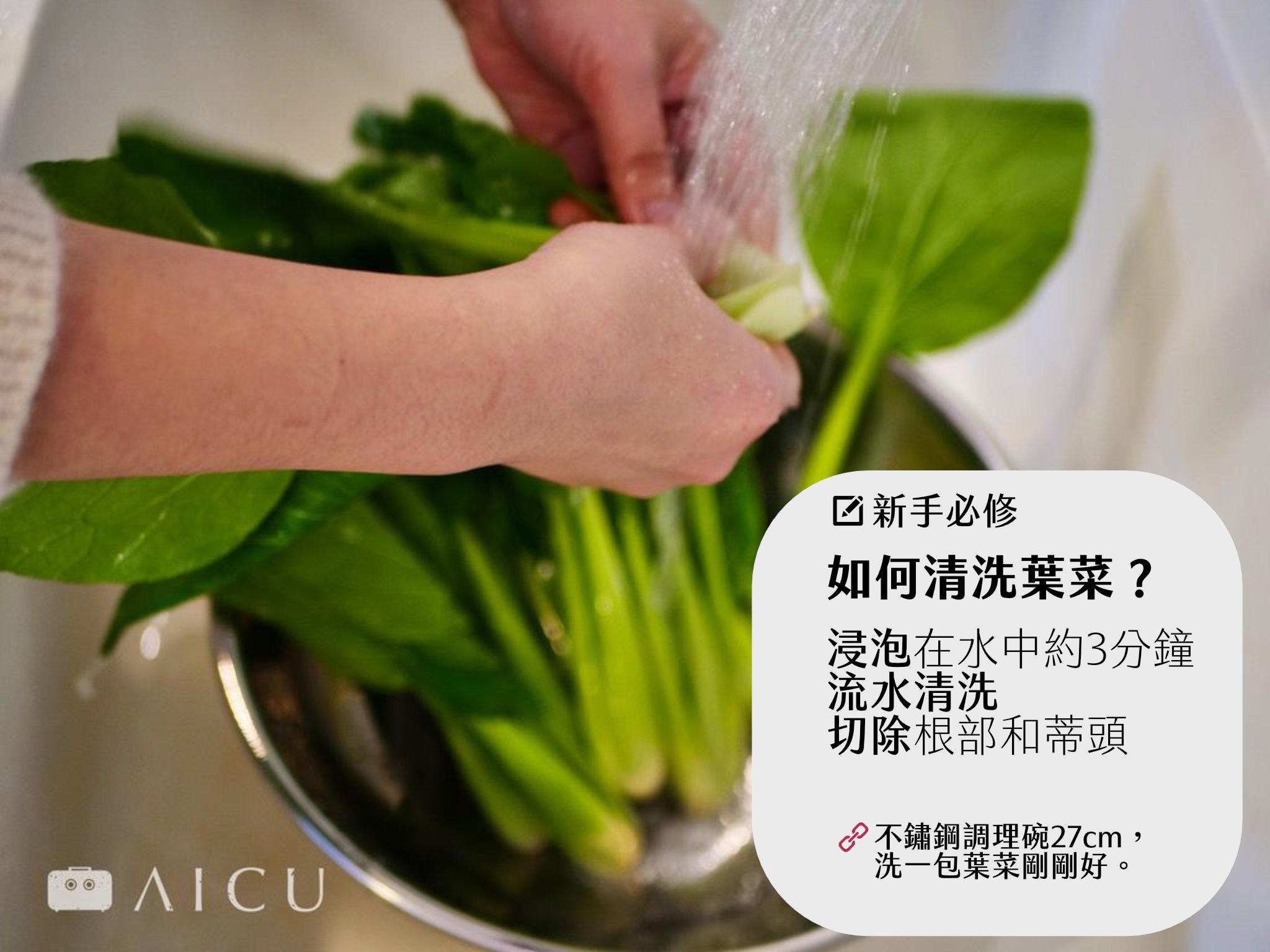 AICU流水洗菜教學