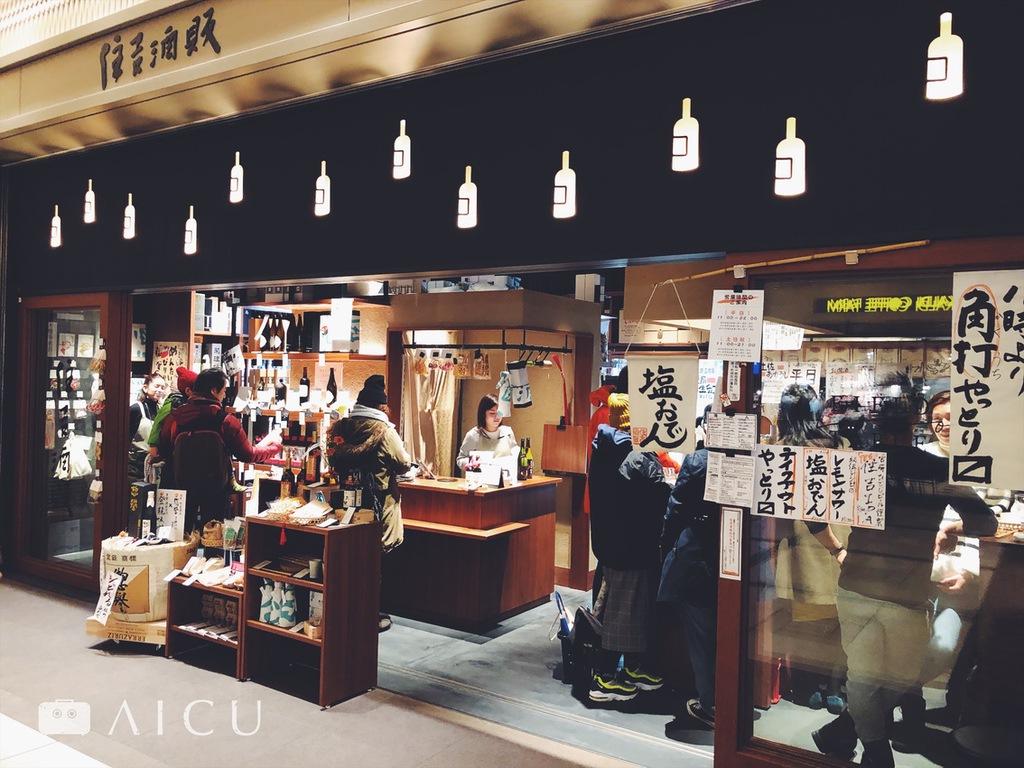 福岡來的地酒專賣店,內有小桌立吞。