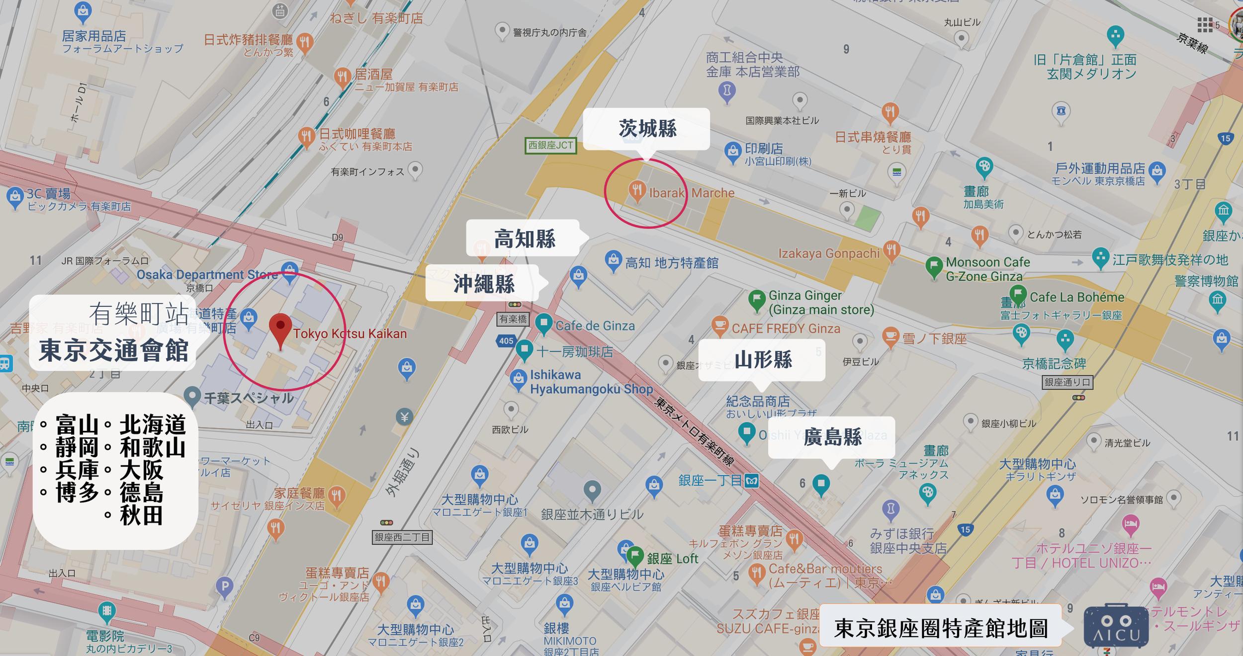 東京交通會館中的特產館分布在1F和B1,大小店鋪不等。