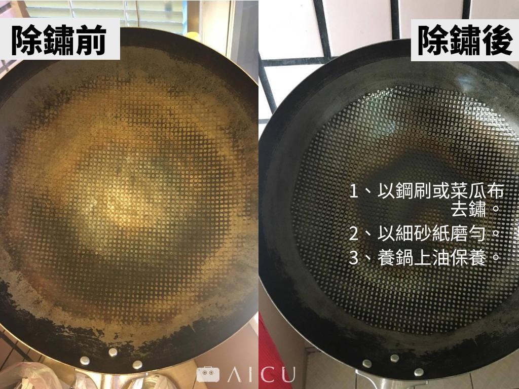 走歪路期 - 難免走上歪路,鐵鍋也總會生鏽。因為鐵鍋沒有塗層,廚房比較潮溼或一時疏忽泡了水,鐵+水=生鏽。但沒關係,浪子回頭金不換,生鏽鐵鍋一樣讚,只要按照保養教學,同樣能夠重獲新生繼續為你服務。