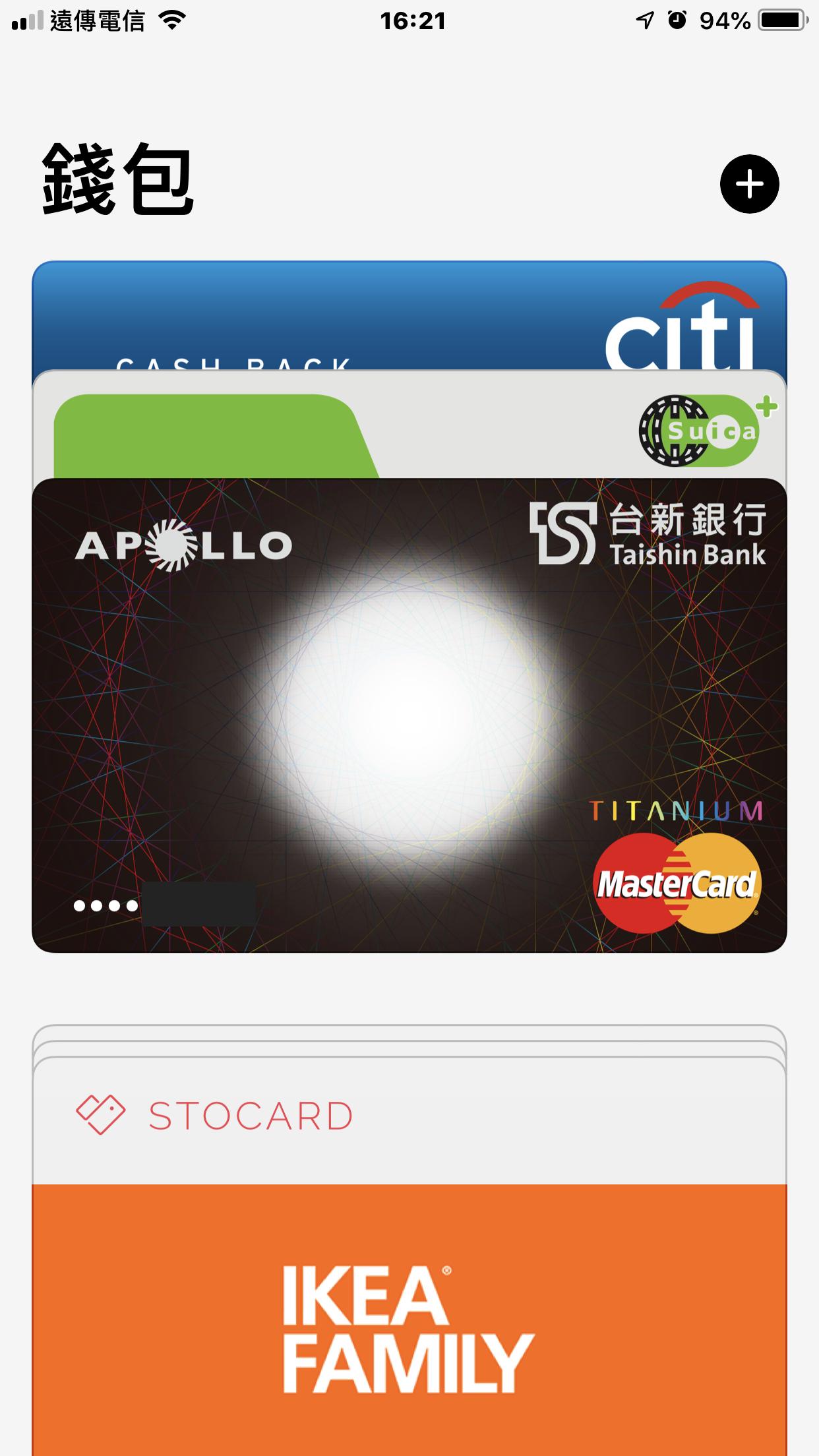 條碼時代 - APPLE 錢包