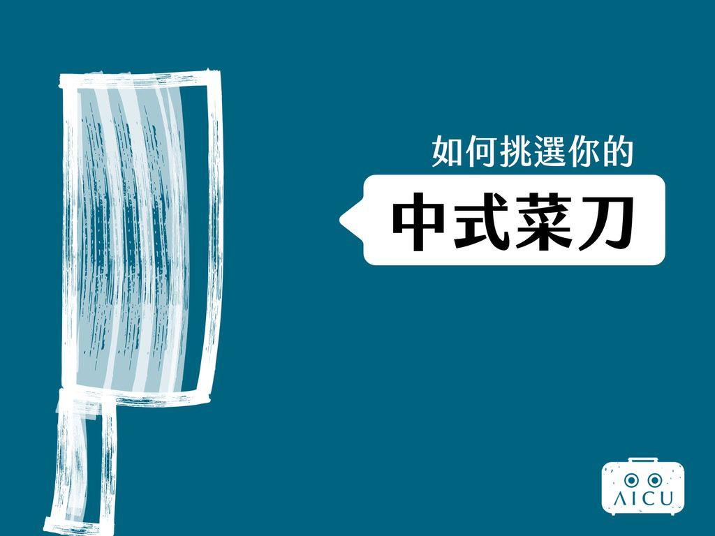 如何挑選你的中式菜刀.jpg