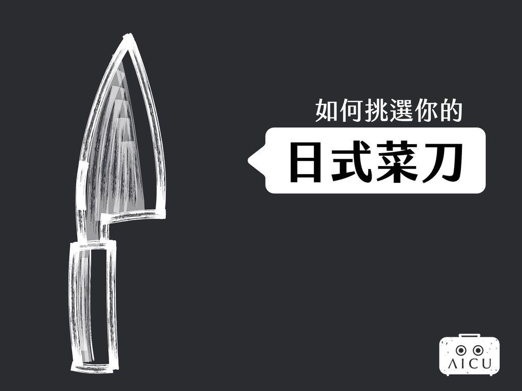 如何挑選你的日式菜刀.jpg