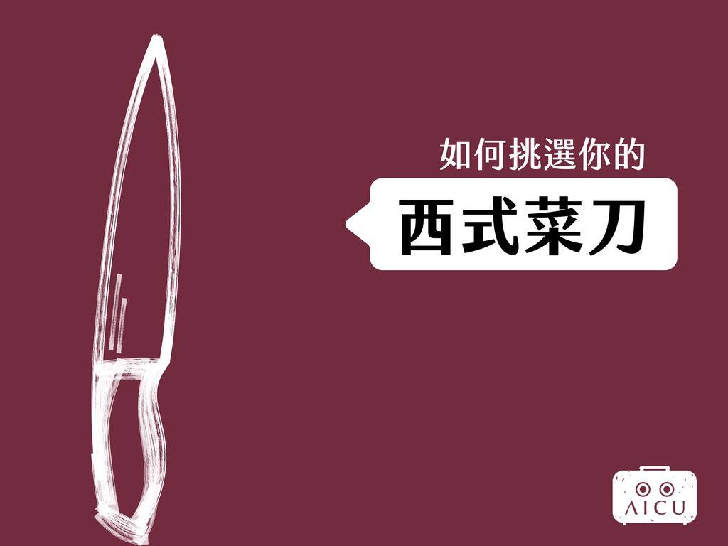 如何挑選你的西式菜刀.jpg