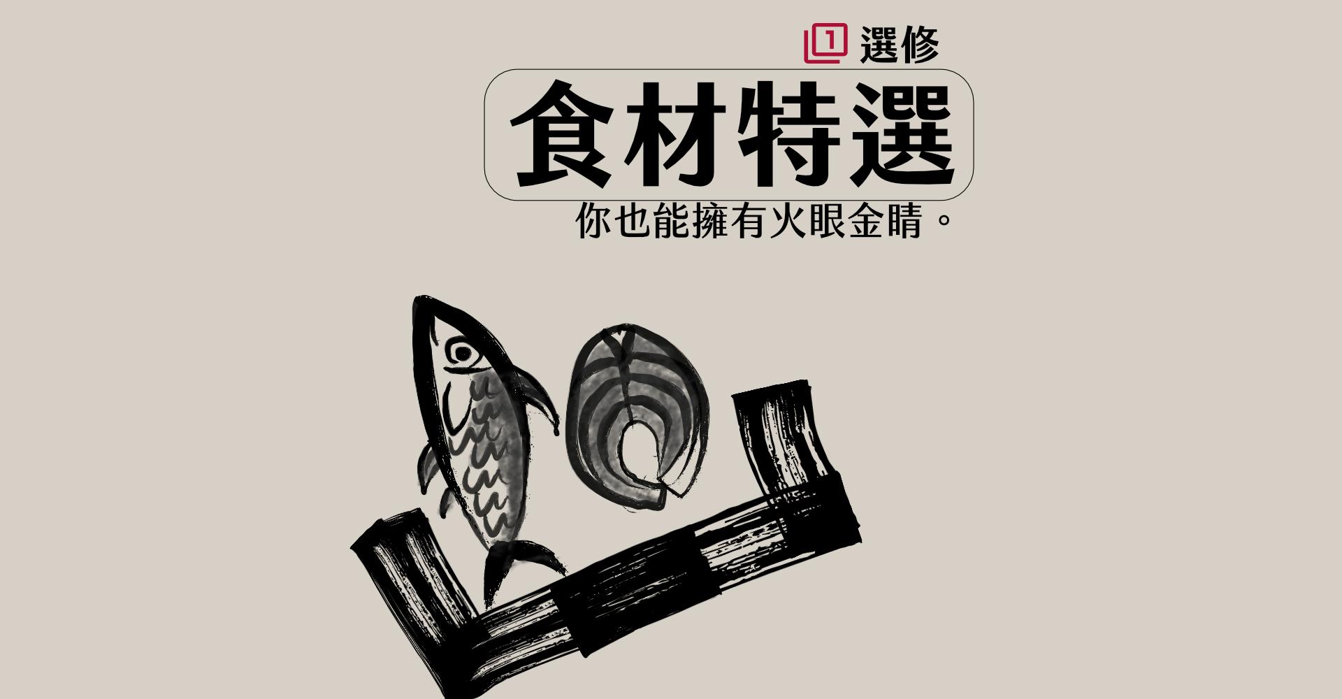 2-2-1食材特選.png