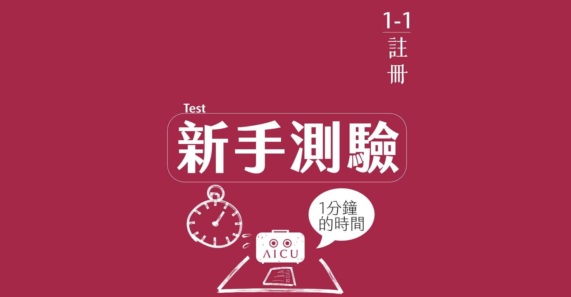 1-1新手測驗.png