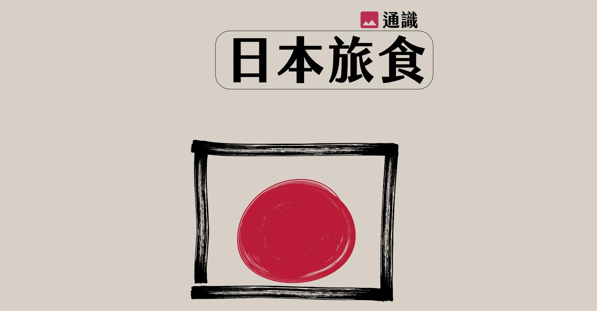 2-3-1日本.png