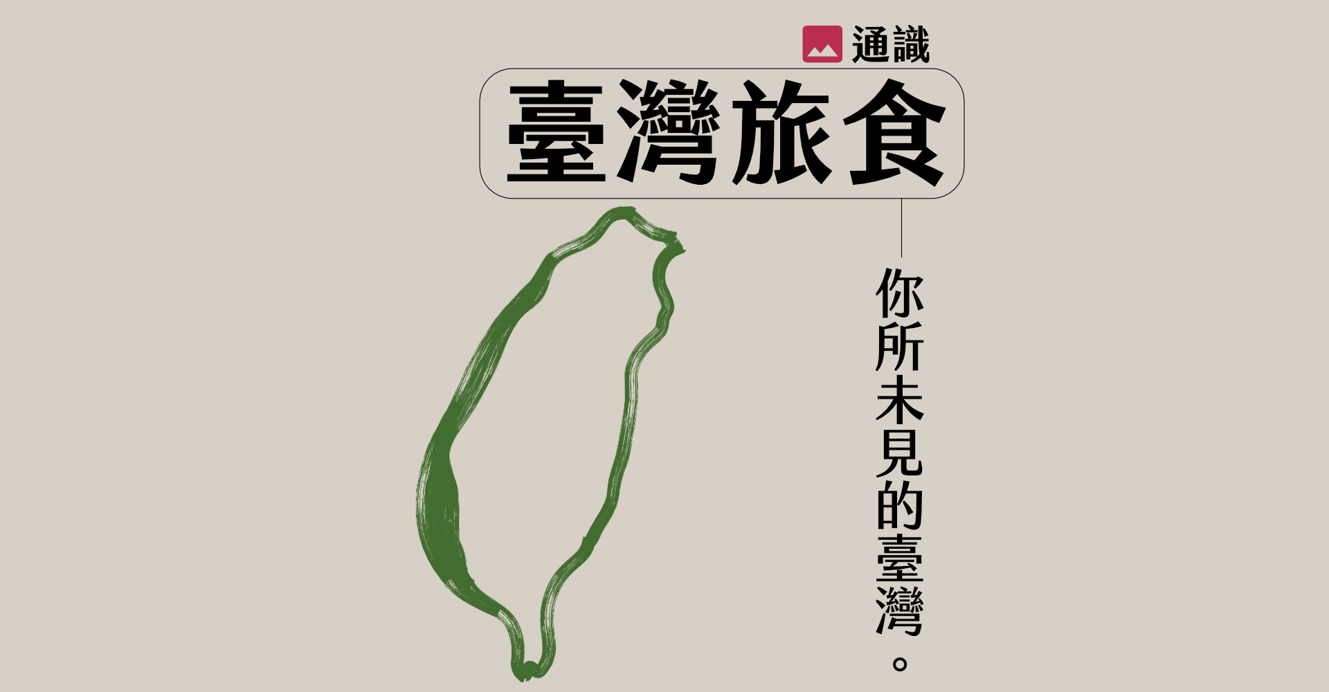 2-3-2臺灣.png