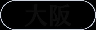 大阪.png