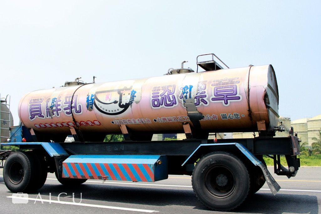 生乳車內溫度上上下下,因此大廠一定得透過UHT超高溫殺菌才能確保鮮乳品質安全。