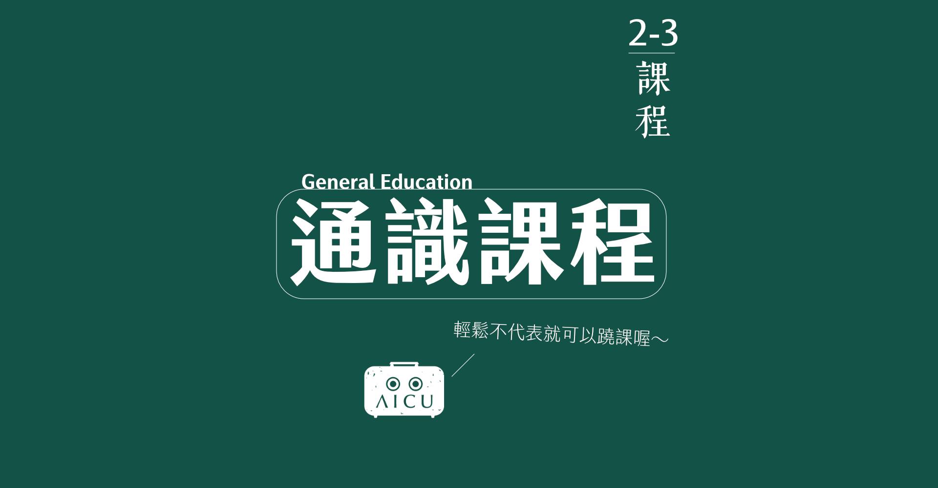 2-3通識課程.png