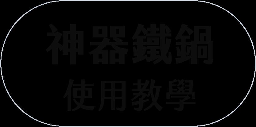 神器鐵鍋使用教學.png