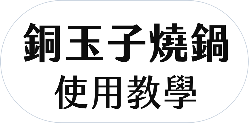 銅玉子燒鍋.png