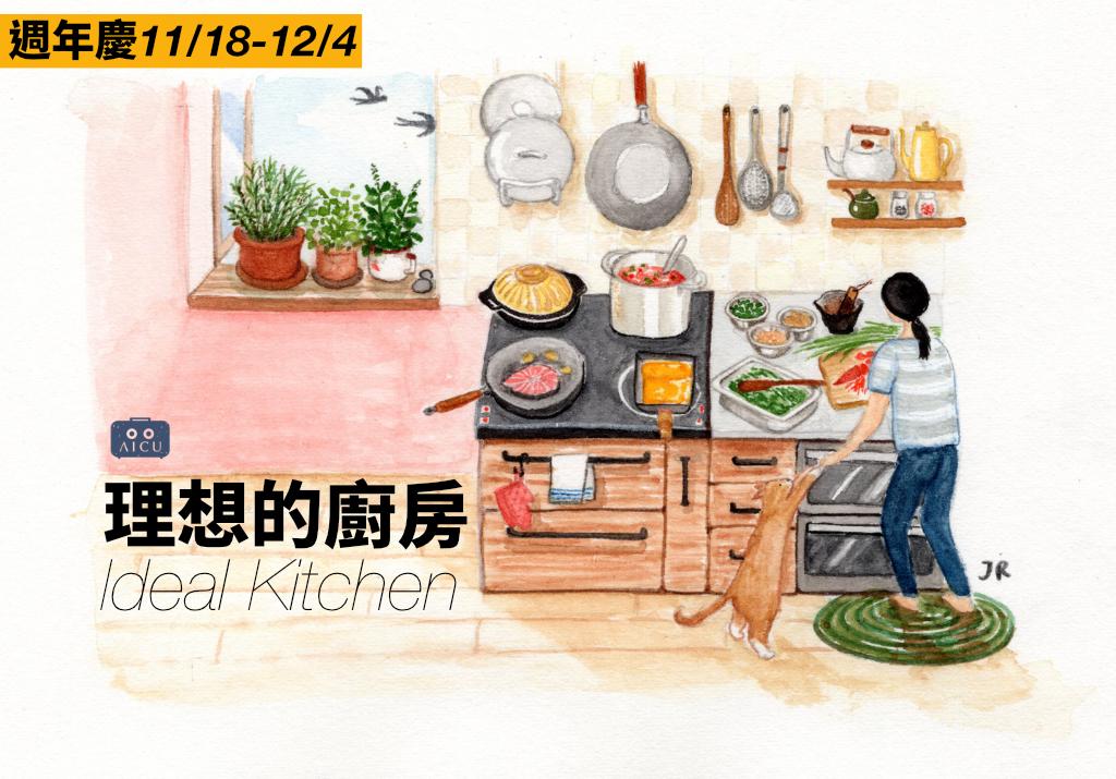 理想的廚房.jpg