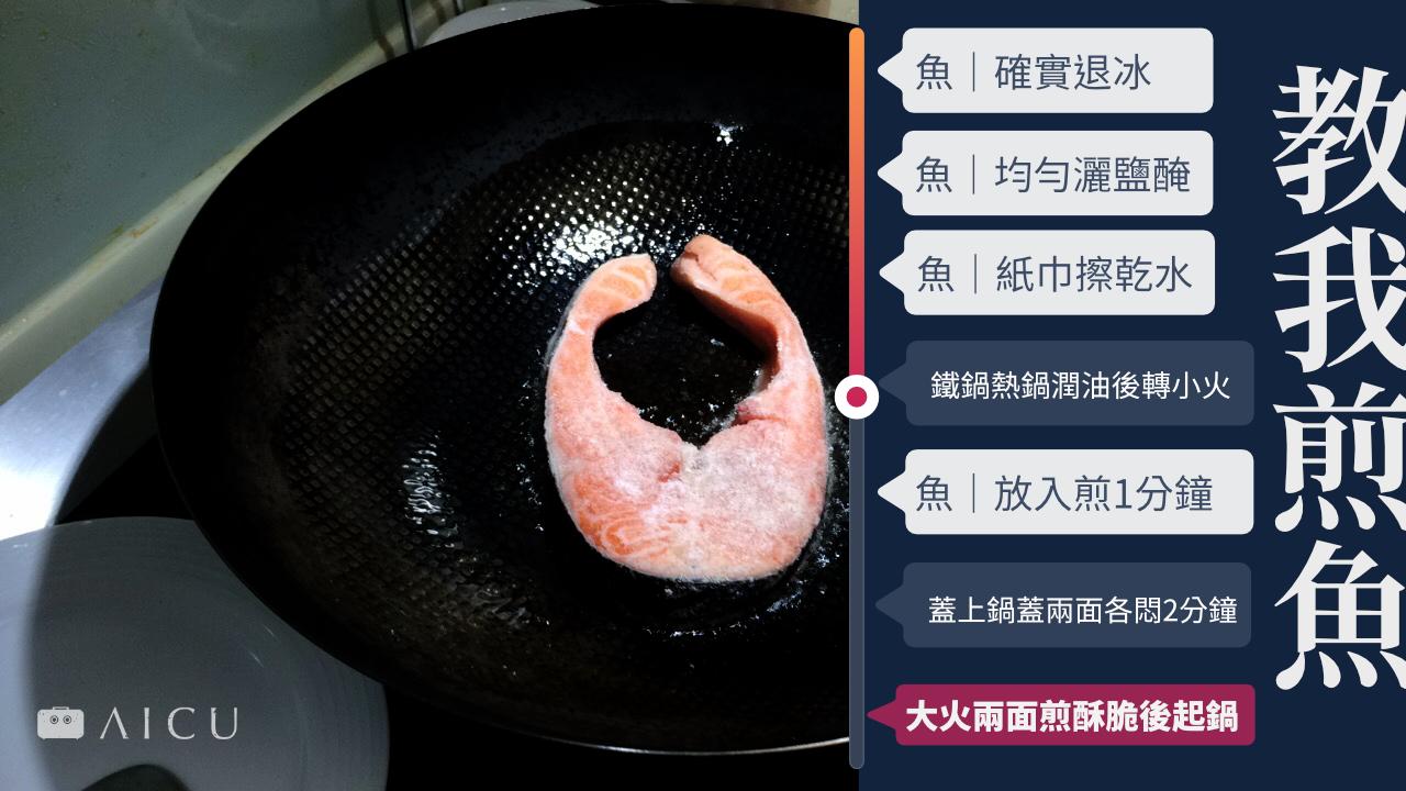 煎魚方法.png