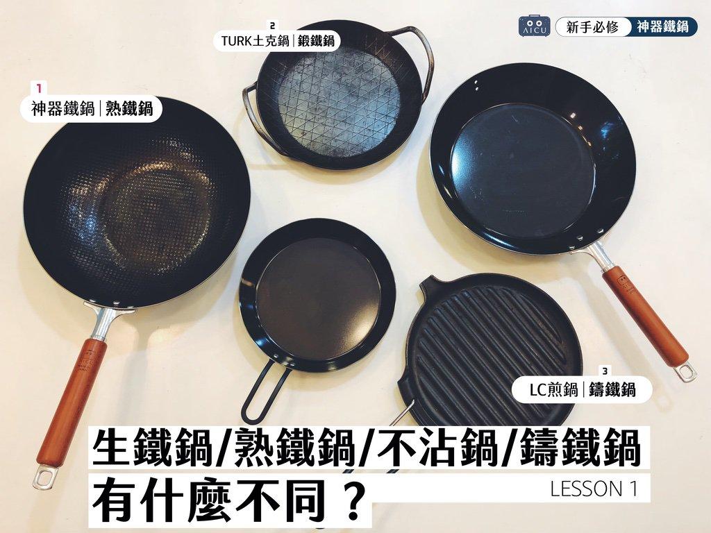 神器鐵鍋的第一堂課.jpg