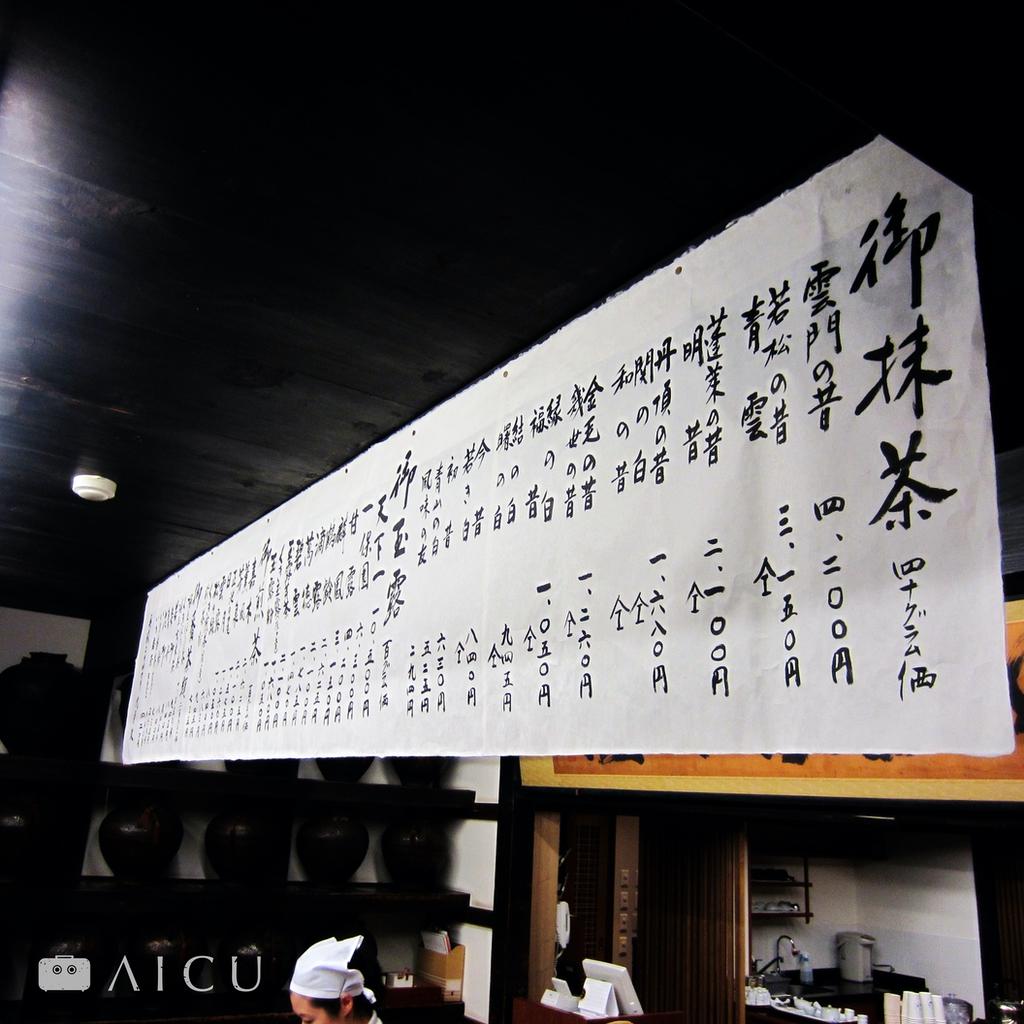 一保堂的茶單,白紙書法,有需求而保留了傳統。