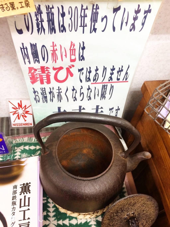 這是用了30年的鐵壺,裡頭的生鏽並不要緊。