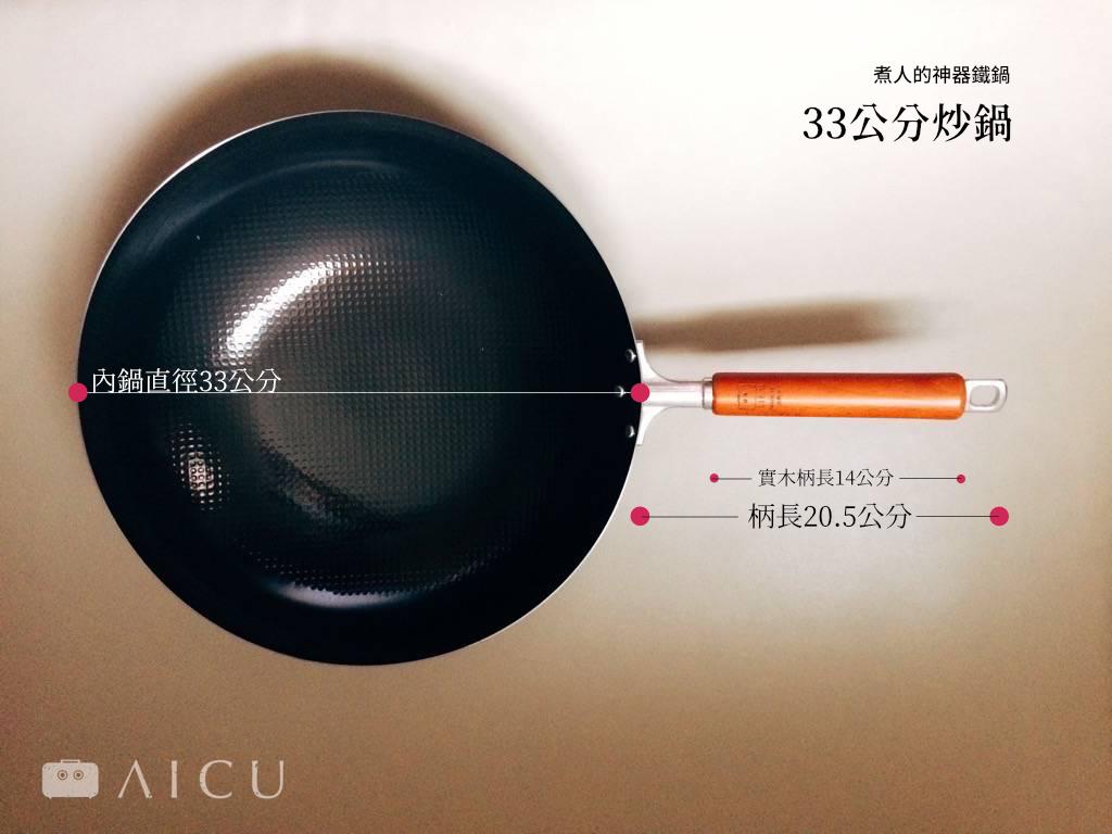 33公分神器炒鍋