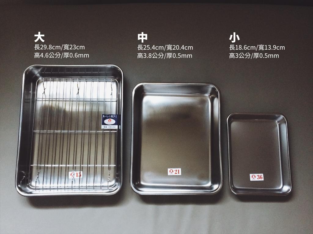 不鏽鋼調理盤組