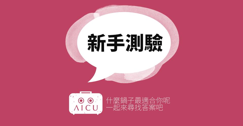 線上測驗 - 3分鐘的時間,讓AICU告訴你最適合什麼鍋子。